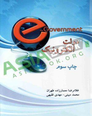 دولت الکترونیک غلامرضا معمارزاده طهران و محمد مبینی