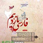 فارسی یازدهم طالب تبار مبتکران