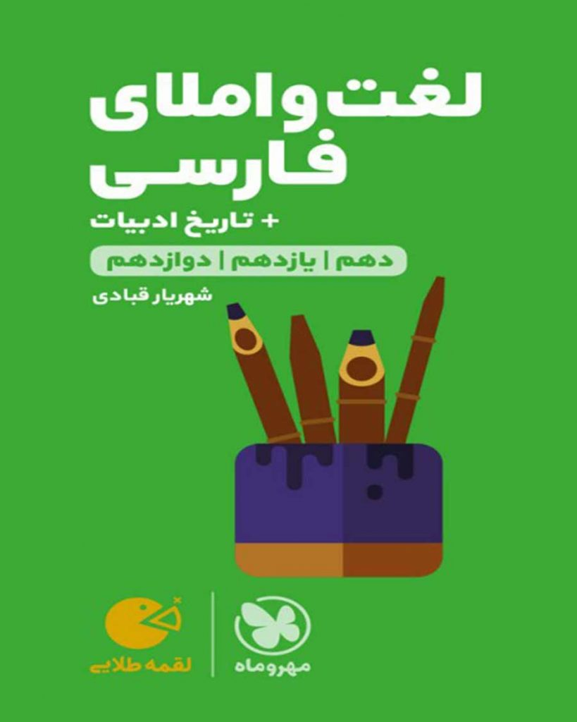 لغت و املای فارسی جامع کنکور لقمه مهروماه