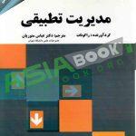 مدیریت تطبیقی راگونات ترجمه عباس منوریان