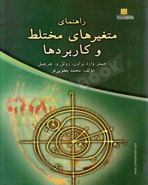 کتاب راهنمای متغیرهای مختلط و کاربردها براون چرچیل ترجمه یعقوبی فر