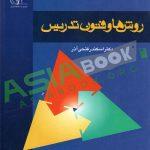 روش ها و فنون تدریس اسکندر فتحی آذر انتشارات دانشگاه تبریز