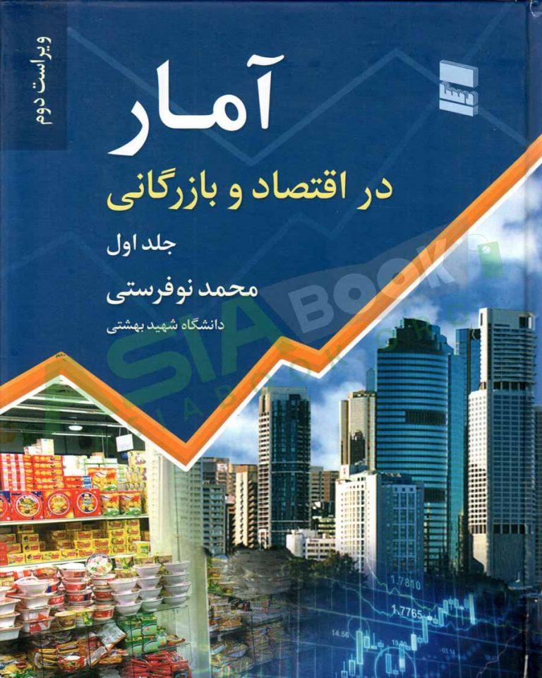 کتاب آمار در اقتصاد و بازرگانی محمد نوفرستی جلد اول