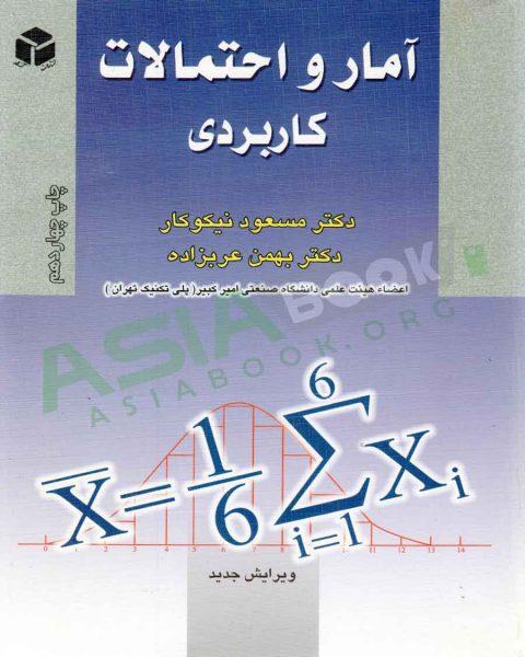 کتاب آمار و احتمالات کاربردی مسعود نیکوکار