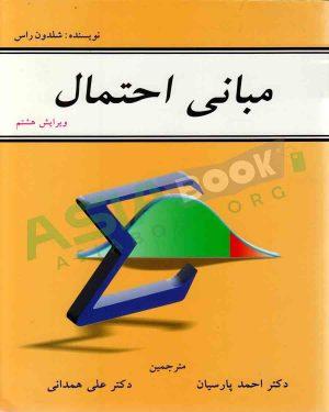 کتاب مبانی احتمال شلدون راس ترجمه احمد پارسیان