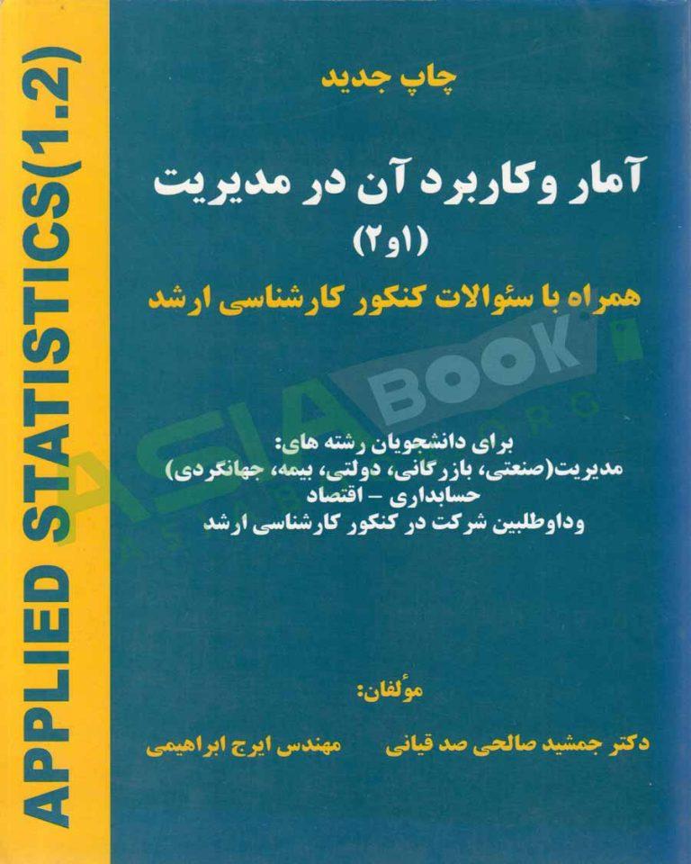 کتاب آمار و کاربرد آن در مدیریت 1و2 جمشید صالحی صدقیانی