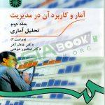 کتاب آمار و کاربرد آن در مدیریت عادل آذر جلد دوم