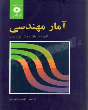 کتاب آمار مهندسی لیبرمن ترجمه هاشم محلوجی