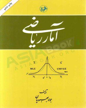 کتاب آمار ریاضی جواد بهبودیان