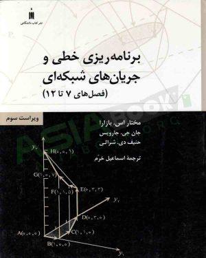 کتاب برنامه ریزی خطی و جریان های شبکه ای بازارا ترجمه اسماعیل خرم جلد دوم