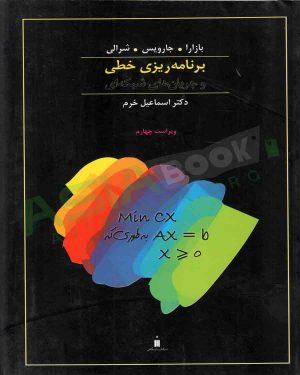 کتاب برنامه ریزی خطی و جریان های شبکه ای بازارا ترجمه اسماعیل خرم