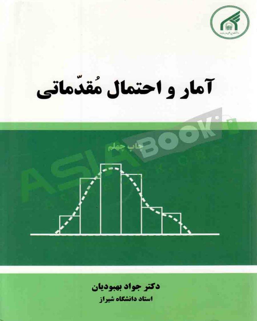 کتاب آمار و احتمال مقدماتی جواد بهبودیان