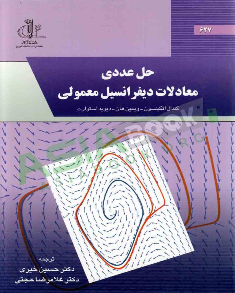 کتاب حل عدد معادلات دیفرانسیل معمولی کندال اتکینسون ترجمه حسین خیری
