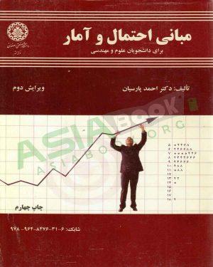 کتاب مبانی احتمال و آمار برای دانشجویان علوم و مهندسی احمد پارسیان