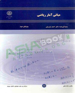 کتاب مبانی آمار ریاضی احمد پارسیان