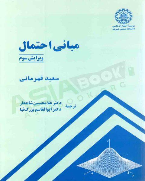 کتاب مبانی احتمال سعید قهرمانی ترجمه غلامحسین شاهکار