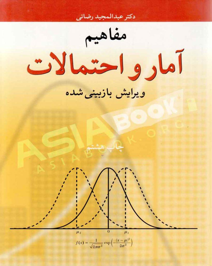 کتاب مفاهیم آمار و احتمالات عبدالمجید رضائی