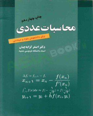 کتاب محاسبات عددی برای دانشجویان علوم و مهندسی اصغر کریایه چیان