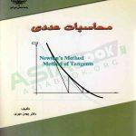 کتاب محاسبات عددی بهمن مهری
