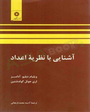 کتاب آشنایی با نظریه اعداد آدامز گولدشتین ترجمه محمد نارنجانی