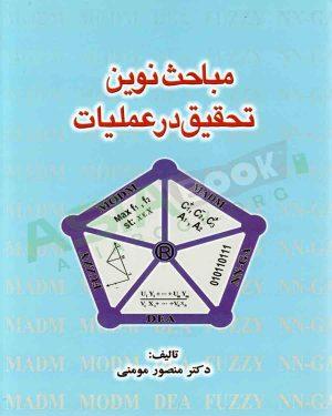 کتاب مباحث نوین تحقیق در عملیات منصور مومنی