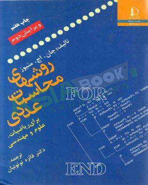 کتاب روشهای محاسبات عددی متیوز ترجمه فائزه توتونیان