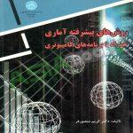 کتاب روش های پیشرفته آماری با برنامه های کامپیوتری کریم منصورفر