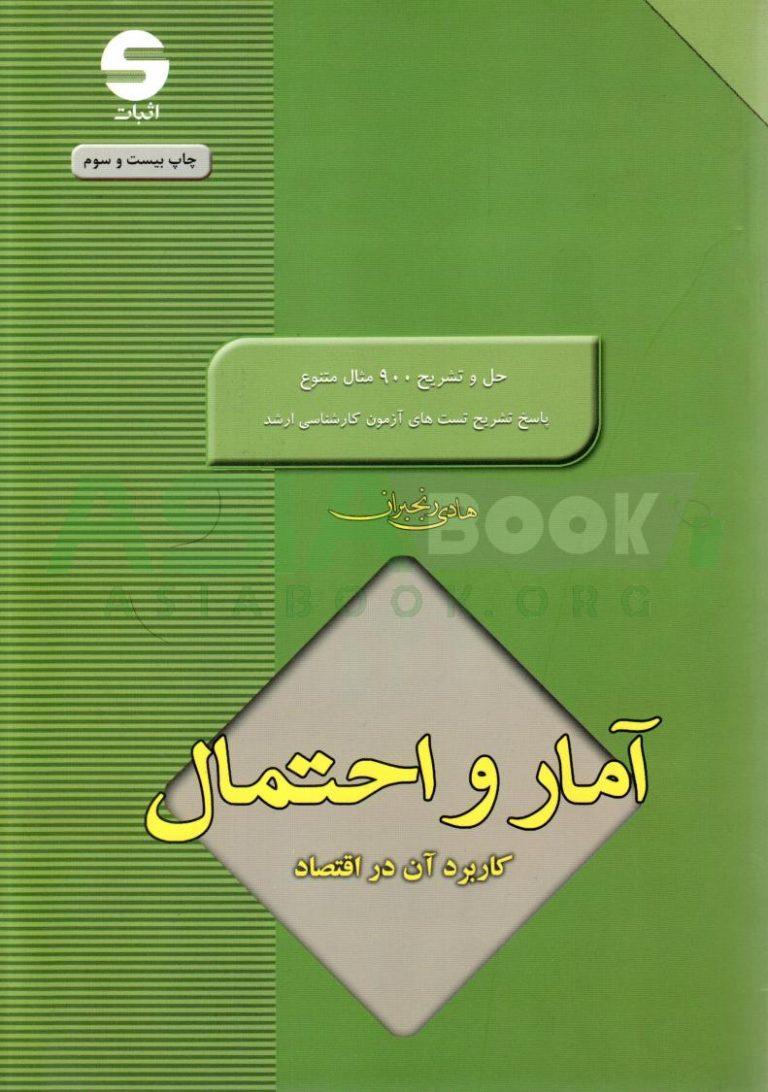 کتاب آمار و احتمال و کاربرد آن در اقتصاد هادی رنجبران