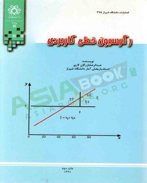 کتاب رگرسیون خطی کاربردی عبدالرضا بازرگان لاری