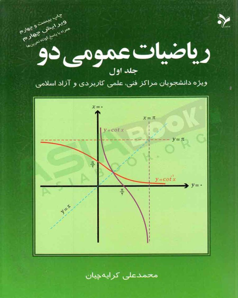 کتاب ریاضیات عمومی دو جلد اول محمدعلی کرایه چیان