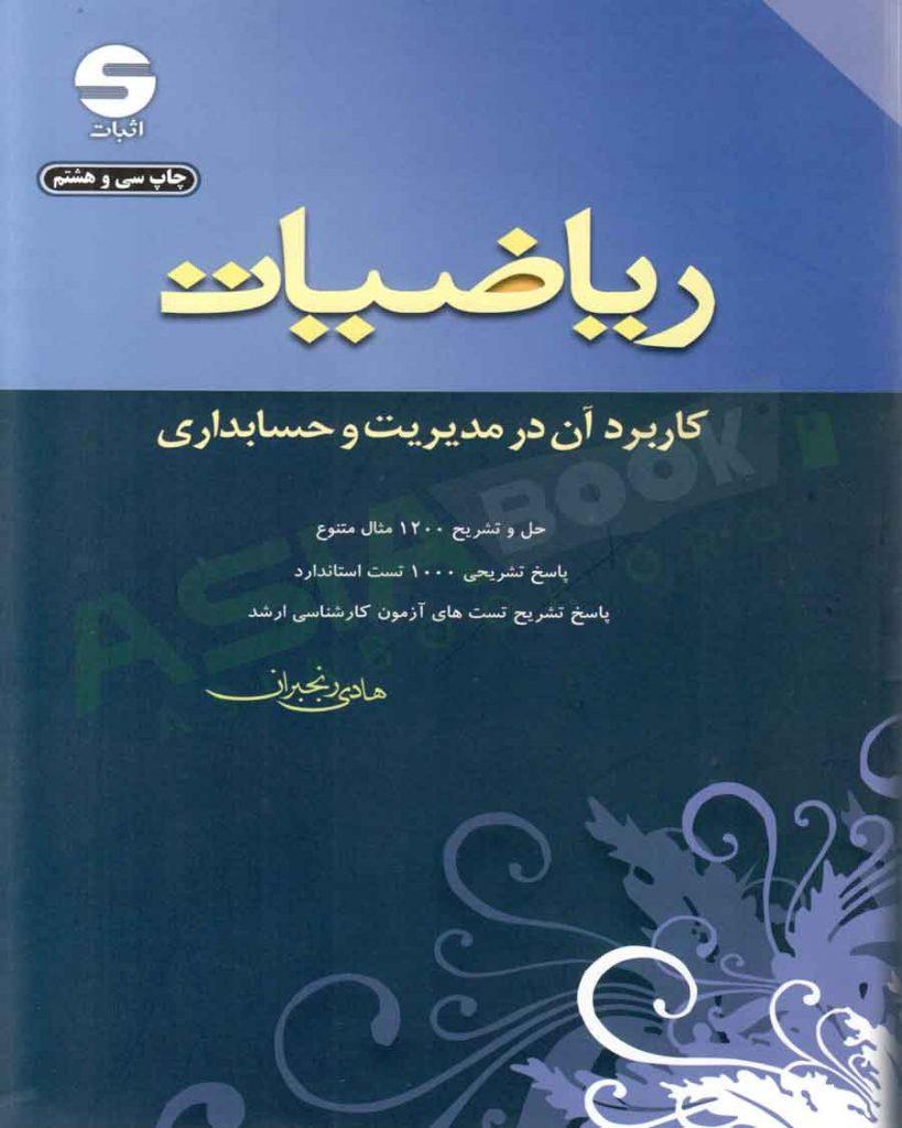 کتاب ریاضیات کاربرد آن در مدیریت و حسابداری هادی رنجبران