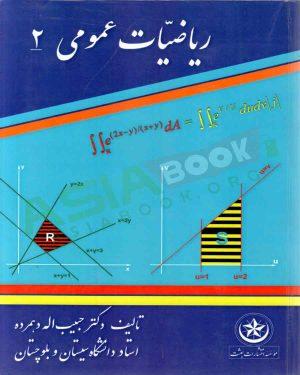کتاب ریاضیات عمومی 2 حبیب اله دهمرده