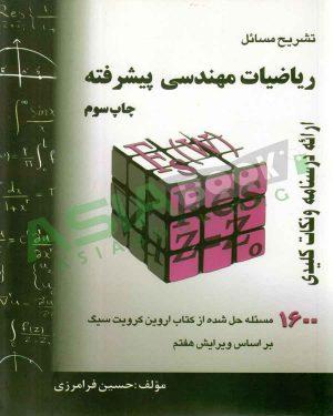 کتاب تشریح مسائل ریاضیات مهندسی پیشرفته اروین کرویت سیگ حسین فرامرزی