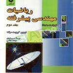 کتاب ریاضیات مهندسی پیشرفته اروین کرویت سیگ ترجمه حسین فرمان جلد دوم