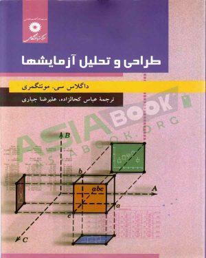 کتاب طراحی و تحلیل آزمایشها مونتگومری ترجمه عباس کحال زاده