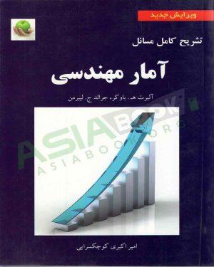 کتاب تشریح کامل مسائل آمار مهندسی لیبرمن امیر اکبری کوچکسرایی