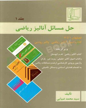 کتاب حل مسائل آنالیز ریاضی رودین اپوستل بارتل محمد ضیایی جلد اول