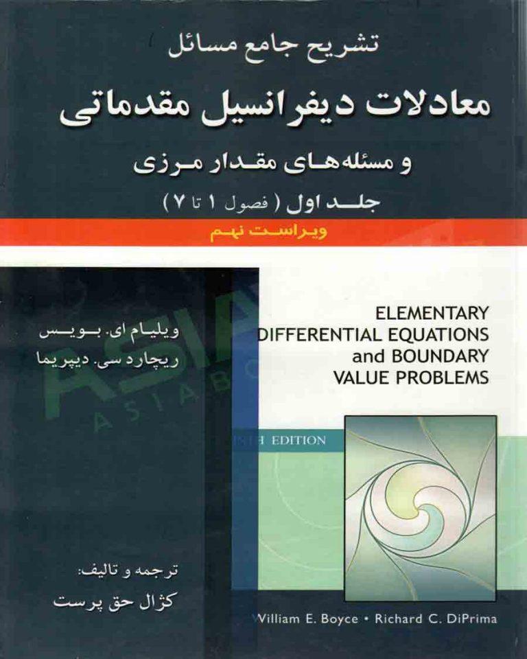 کتاب تشریح معادلات دیفرانسیل مقدماتی و مسئله های مقدار مرزی بویس ترجمه حق پرست جلد اول