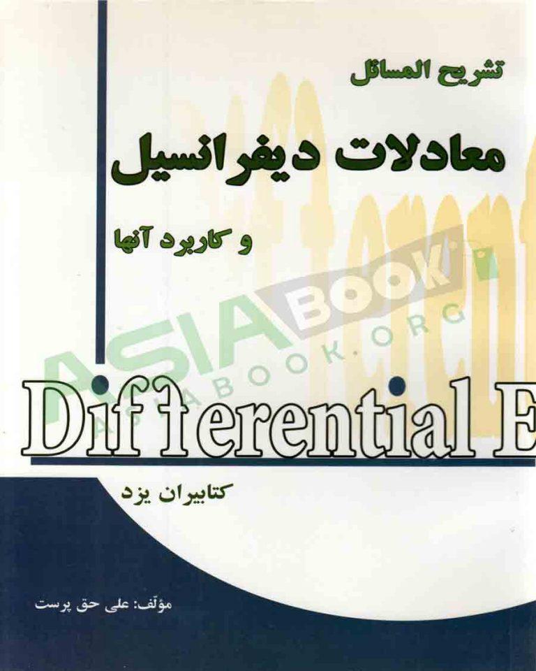 کتاب تشریح المسائل معادلات دیفرانسیل و کاربرد آنها علی حق پرست