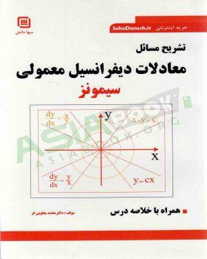 کتاب تشریح مسائل معادلات دیفرانسیل معمولی سیمونز ترجمه محمد یعقوبی فر