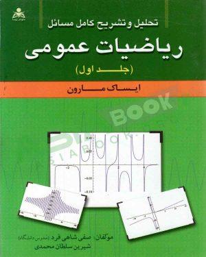 کتاب تحلیل و تشریح کامل مسائل ریاضیات عمومی ایساک مارون صفی شاهی فرد جلد اول