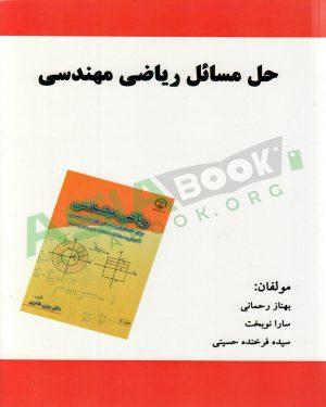 کتاب مسائل ریاضی مهندسی بیژن طائری بهناز رحمانی