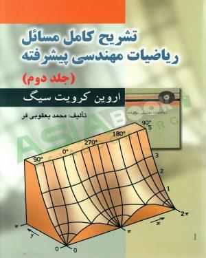 کتاب تشریح کامل مسائل ریاضیات مهندسی پیشرفته کرویت سیگ یعقوبی فر جلد دوم
