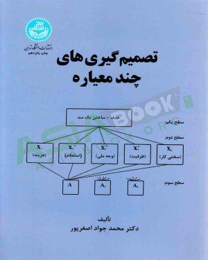 کتاب تصمیم گیری های چند معیاره محمد جواد اصغرپور