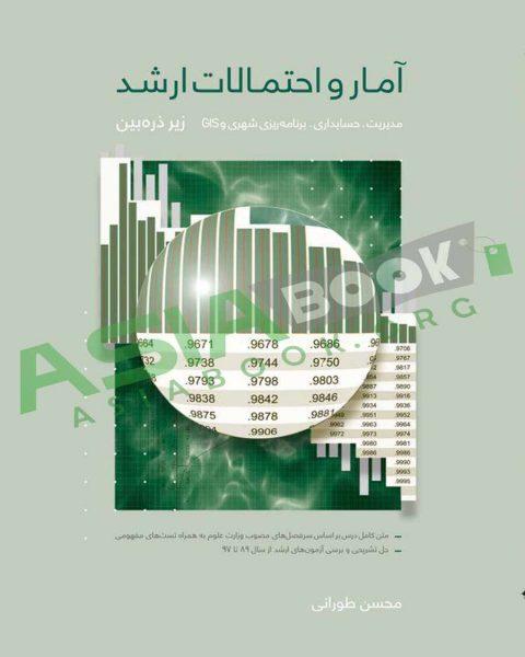 آمار و احتمالات ارشد زیر ذره بین محسن طورانی انتشارات نگاه دانش