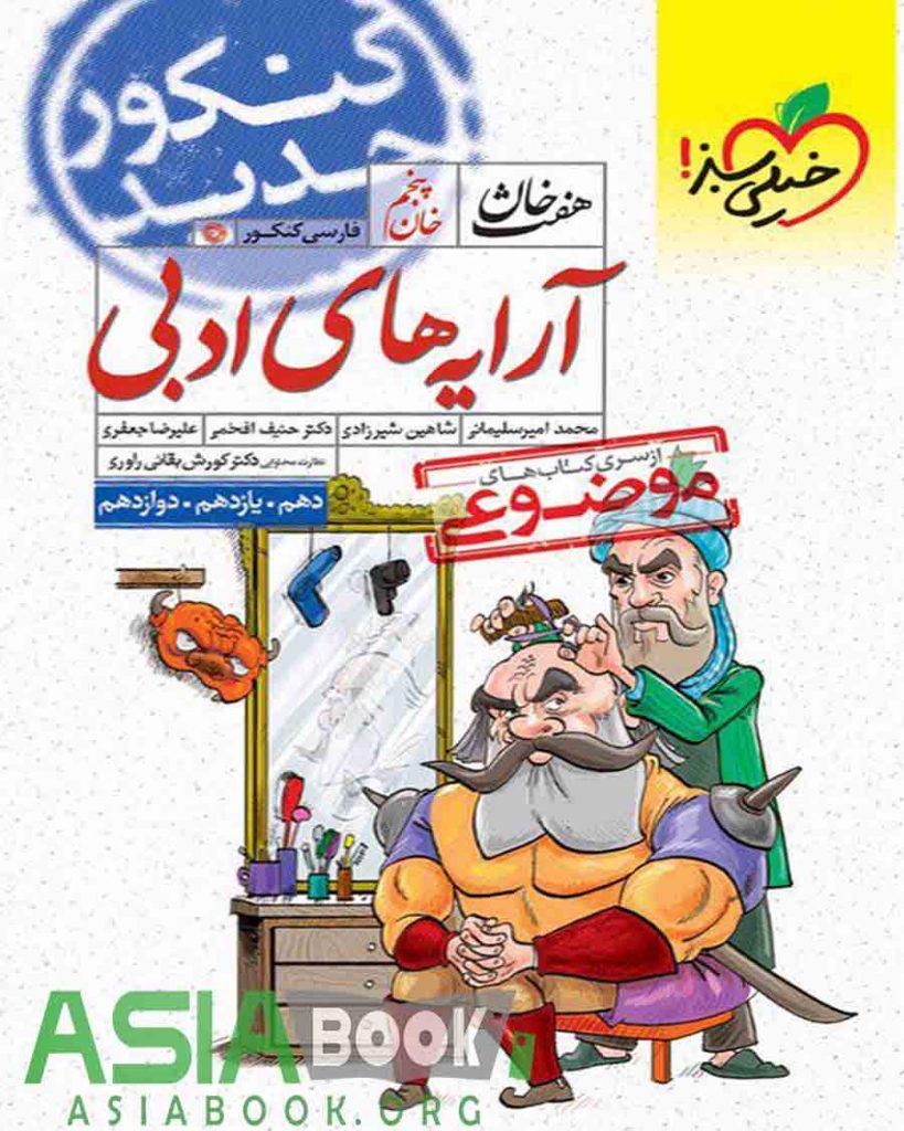 آرایه های ادبی موضوعی هفت خان خیلی سبز