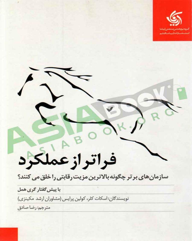 کتاب فراتر از عملکرد اسکات کلر ترجمه رضا صادق