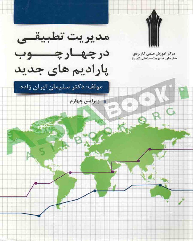 کتاب مدیریت تطبیقی در چهارچوب پارادایم های جدید سلیمان ایران زاده