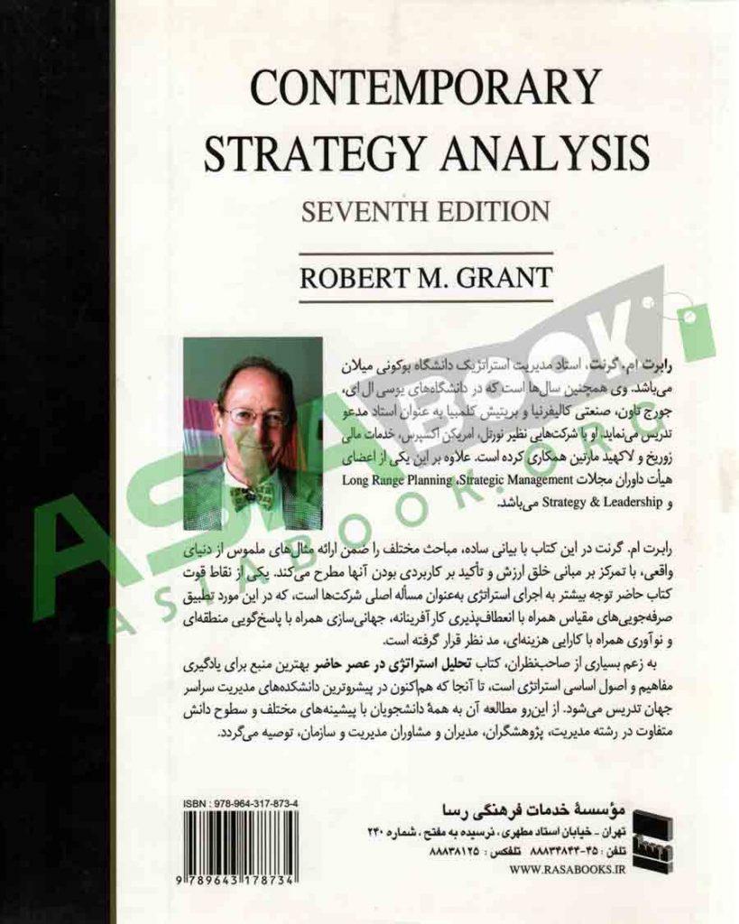 کتاب تحلیل استراتژی در عصر حاضر رابرت گرنت ترجمه نهاوندی