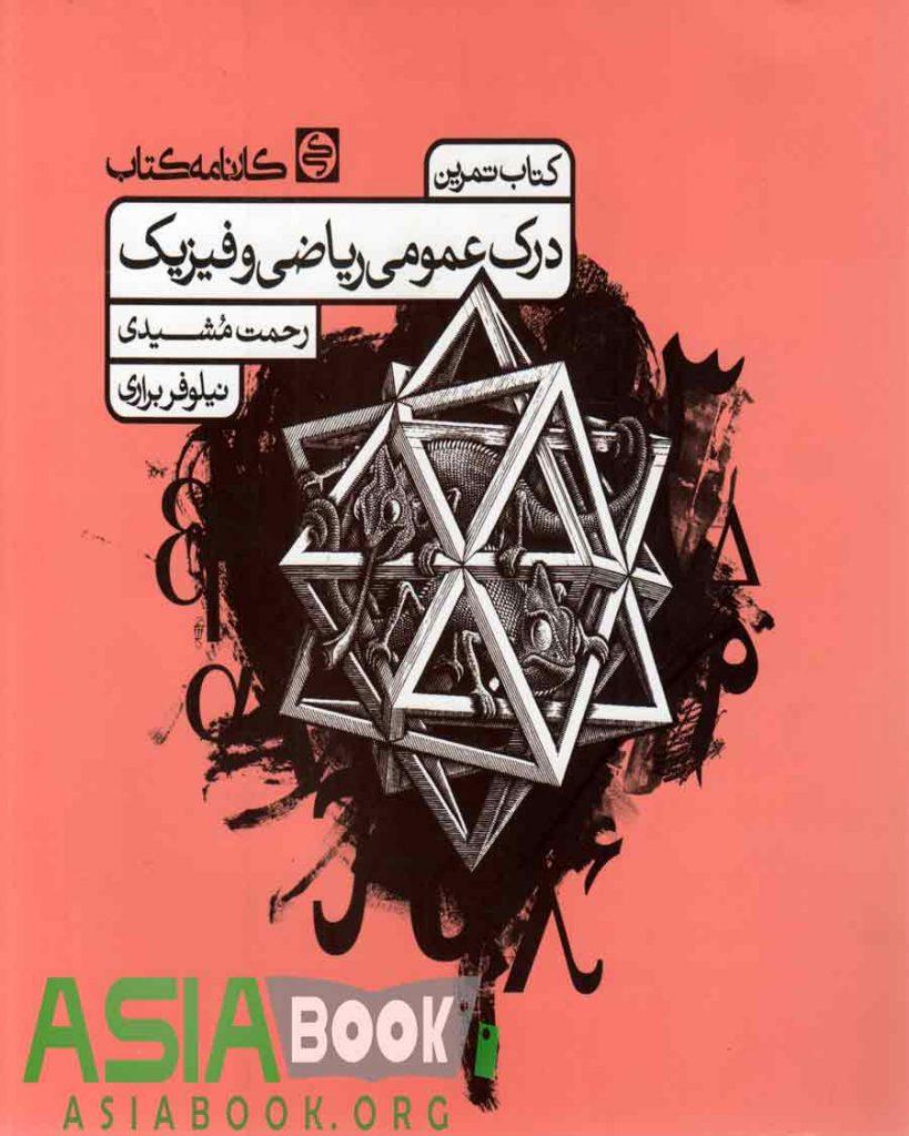 کتاب تمرین درک عمومی ریاضی و فیزیک رحمت مشیری کارنامه کتاب